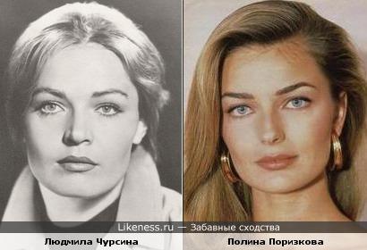 Людмила Чурсина и Полина Поризкова