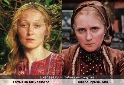 Татьяна Михалкова и Клара Румянова (в образе)