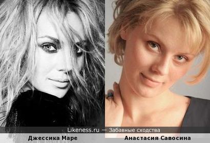 Джессика Маре и Анастасия Савосина