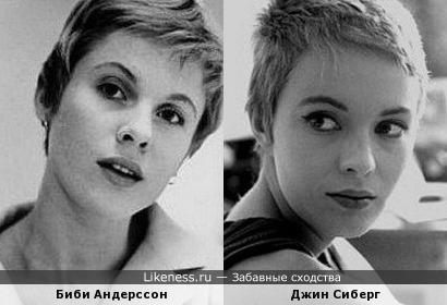 Джин Сиберг и Биби Андерссон