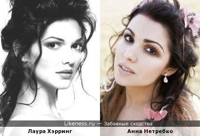 Лаура Хэрринг и Анна Нетребко похожи