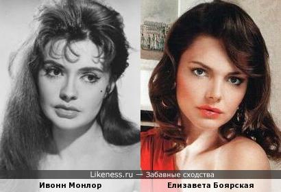 Елизавета Боярская и Ивонн Монлор