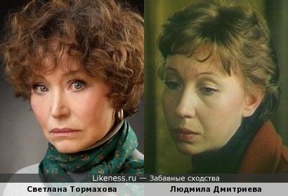 Светлана Тормахова и Людмила Дмитриева