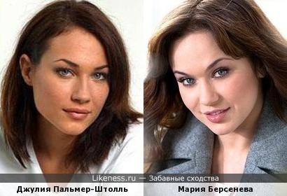 Мария Берсенева и Джулия Пальмер-Штолль