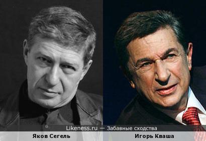 Яков Сегель и Игорь Кваша
