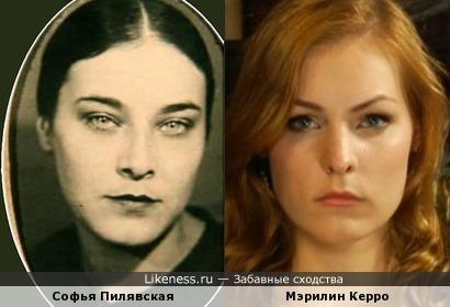 Мэрилин Керро и Софья Пилявская