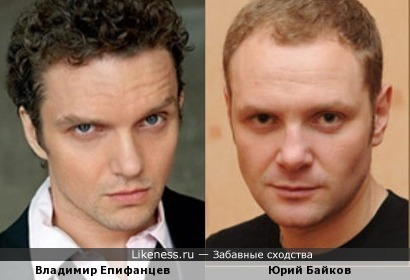 Владимир Епифанцев и Юрий Байков