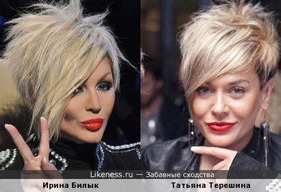 Ирина Билык и Таня Терешина