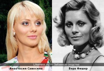 Анастасия Савосина похожа на Веру Фишер