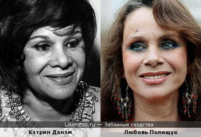 Незабвенная Любовь Полищук и Кэтрин Данэм
