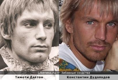 Тимоти Далтон и Константин Дудоладов
