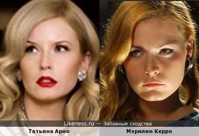 Татьяна Арно - Мэрилин Керро