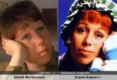 Кэрол Бернетт - Елена Фетисенко
