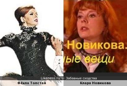 Жаркий лед: ну не вижу я тут Фёклу Толстую...