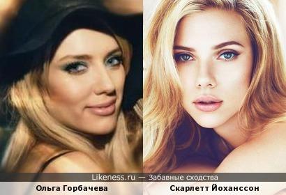 Ольга Горбачева на фото похожа на Скарлетт Йоханссон