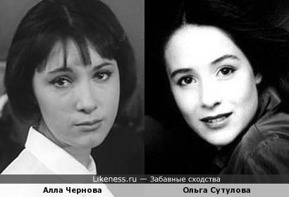 Алла Чернова и Алла Чернова