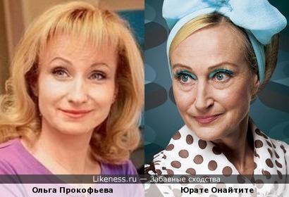 Ольга Прокофьева и Юрате Онайтите похожи
