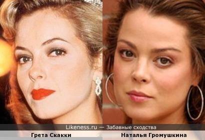Наталья Громушкина и Грета Скакки