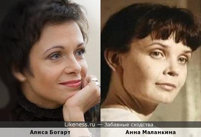 Анна Маланкина и Алиса Богарт