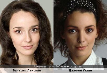Валерия Ланская и Джоэнн Уэлли