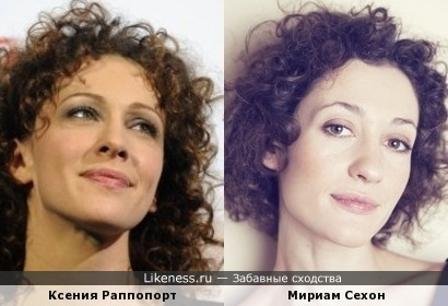 Ксения Раппопорт и Мириам Сехон