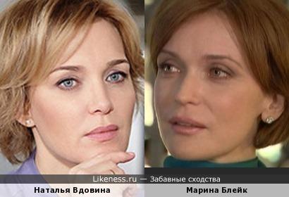 Марина Блейк и Наталья Вдовина
