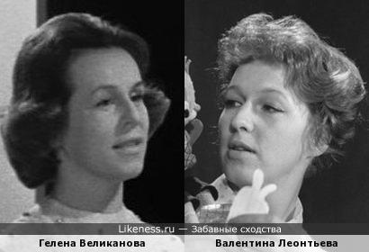 Гелена Великанова и Валентина Леонтьева пишем, Лилия Толмачева в уме