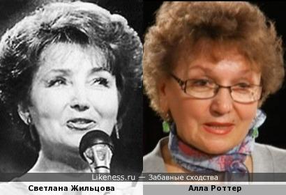 Светлана Жильцова и Фрау Роттер