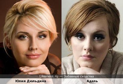 Юлия Дюльдина и Адель