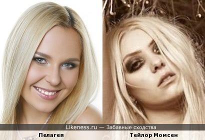 Тейлор Момсен и Пелагея
