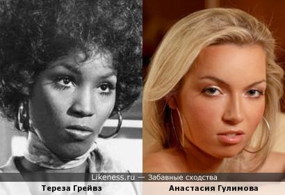 Тереза Грейвз - это афро-американская Амелина
