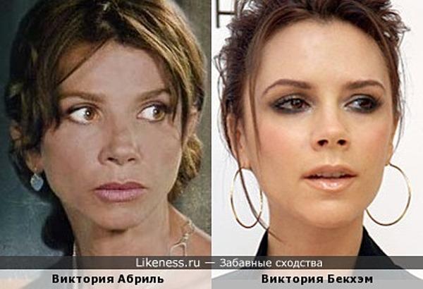 Виктория Абриль похожа на Викторию Бекхэм