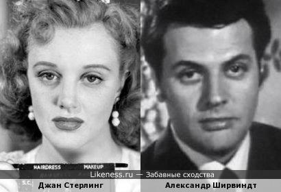 Джан Стерлинг и Александр Ширвиндт