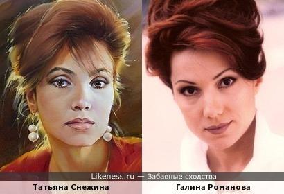 Татьяна Снежина и Галина Романова