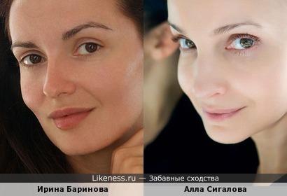 Ирина Баринова похожа на Аллу Сигалову