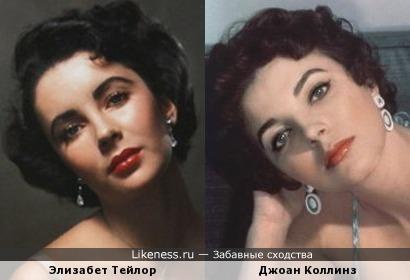 Элизабет Тейлор и Джоан Коллинз