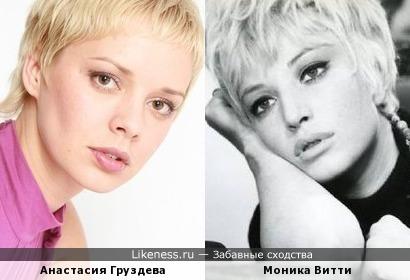 Анастасия Груздева и Моника Витти