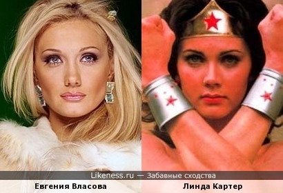 Евгения Власова и Линда Картер