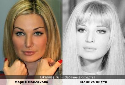 Мария Максакова и Моника Витти