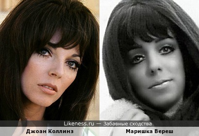 Шестидесятницы: Джоан Коллинз и Маришка Вереш (Шизгара) похожи.