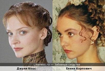 Джули Кокс и Елена Карпович