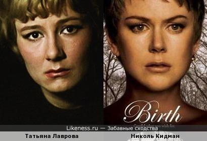 Татьяна Лаврова и Николь Кидман