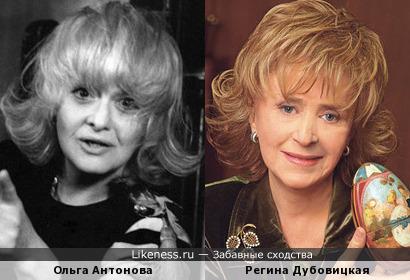 Ольга Антонова и Регина Дубовицкая