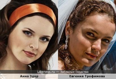 Евгения Трофимова и Анна Здор