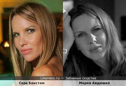 Сара Бакстон и Мария Авдюшко