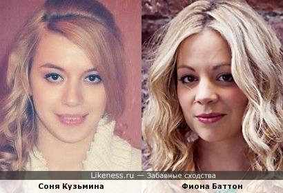 Соня Кузьмина и Фиона Баттон