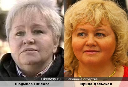 Людмила Гнилова и Ирина Дельская