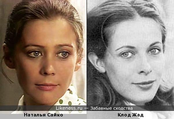 Наталья Сайко и Клод Жад