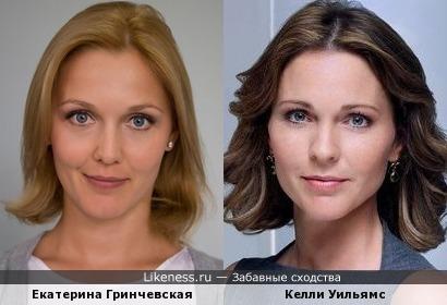 Екатерина Гринчевская и Келли Уильямс