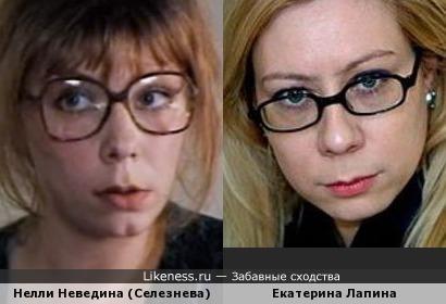 Нелли Неведина (Селезнева) и Екатерина Лапина
